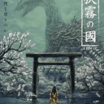 Download Movie Howl from Beyond the Fog (2019) (Animation) (Japanese) Mp4