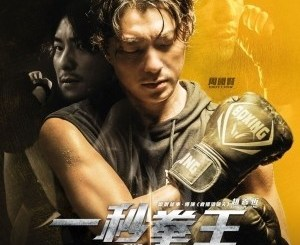One Second Champion (2020) (Chinese)