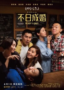 Ready or Knot (2021) (Chinese)