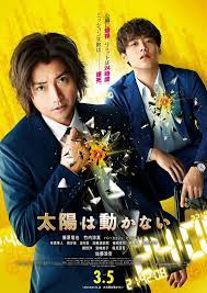 The Sun Does Not Move (2021) (Japanese)