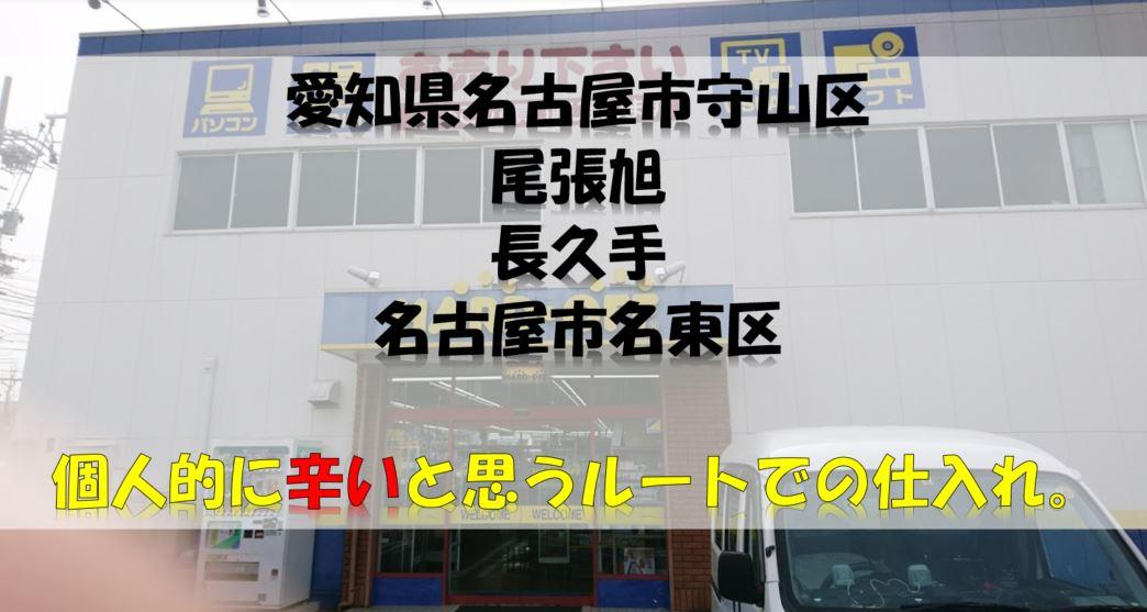 愛知県名古屋市守山区~尾張旭~長久手~名古屋市名東区での仕入れ。