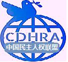CHINESE DEMOCRACY & HUMAN RIGHTS ALLIANCE/中国民主人权联盟