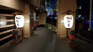 北投日勝生加賀屋Radium Kagaya International Hotel泡湯評價分享