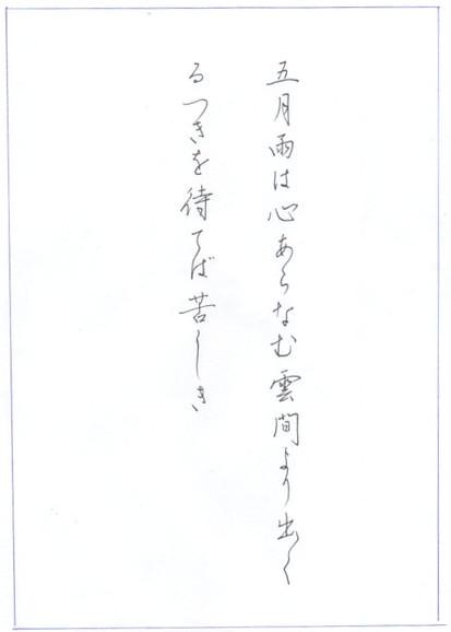 ペン字 和歌