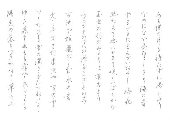 ペン字 俳句