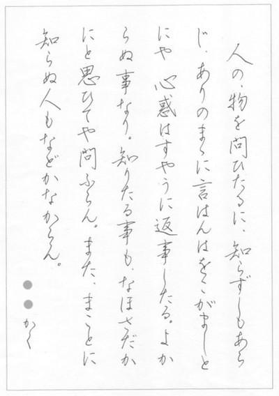 NHKペン字検定 徒然草