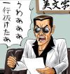 ペン字あるある漫画