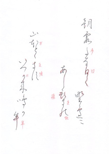 万葉短歌ペン字