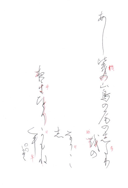 ペン字 柿本人麿