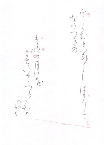 ペン字 素性法師