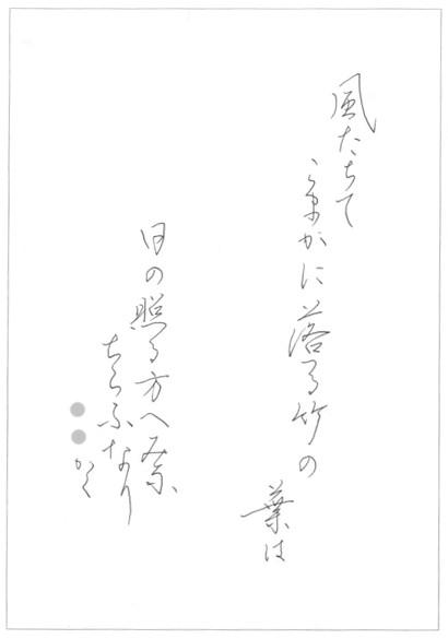 ペン字 短歌 散らし書き