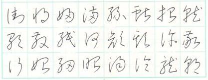 漢字草書のペン字