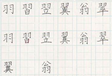 羽のつく漢字