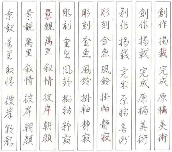 ペン字漢字三体