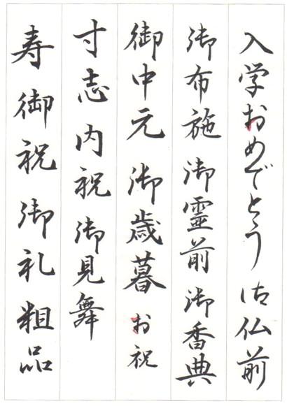 筆ペンのし文字