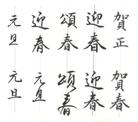 年賀状筆ペン文字