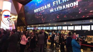 Photo of افتتاح النسخة الرابعة لأسبوع السينما الروسي