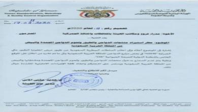 صورة هام: حماية المستهلك في العاصمة عدن تحذر المواطنين من شراء هذا المنتج السعودي.. !!