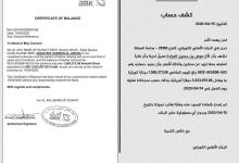 Photo of بنك خليجي يثبت تورط حزب الاصلاح في نهب اموال الشعب اليمني.. وثائق
