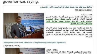 صورة تزوير حكومي.. شاهد بالصورة كيف قامت وكالة سبأ التابعة للشرعية بتحريف نص كلمة محافظ عدن