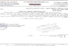صورة استقالة مدير عام موسسة مياه لحج.. تفاصيل