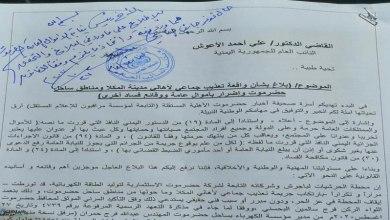 صورة النائب العام يوجه بالتحقيق في فساد الكهرباء المشتراة