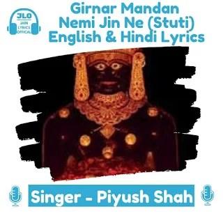 Girnar Manda Nemi Jin Ne (Lyrics) Jain Stuti