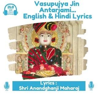 Vasupujya Jin Antarjami (Lyrics) Jain Stavan | Anandghan Chovisi
