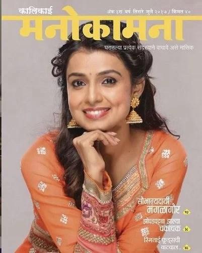 Mayuri Deshmukh Featured on Manokamna Magazine