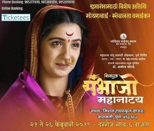 Snehlata Vasaikar in Swarajyarakshak Sambhaji
