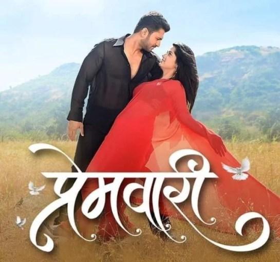 Mayuri Kapadane's film Premwaari