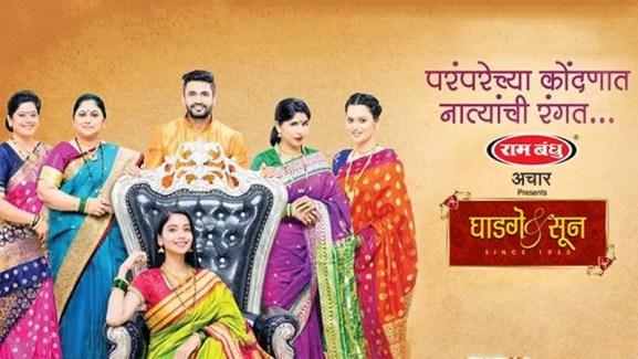 Mayuri Kapadane's TV serial Ghadge & Suun