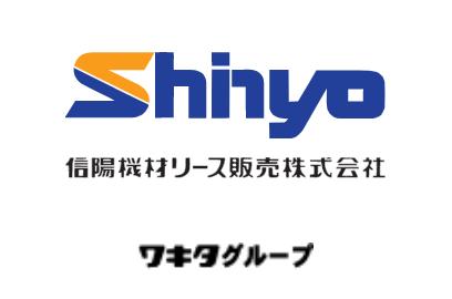 信陽機材リース販売株式会社