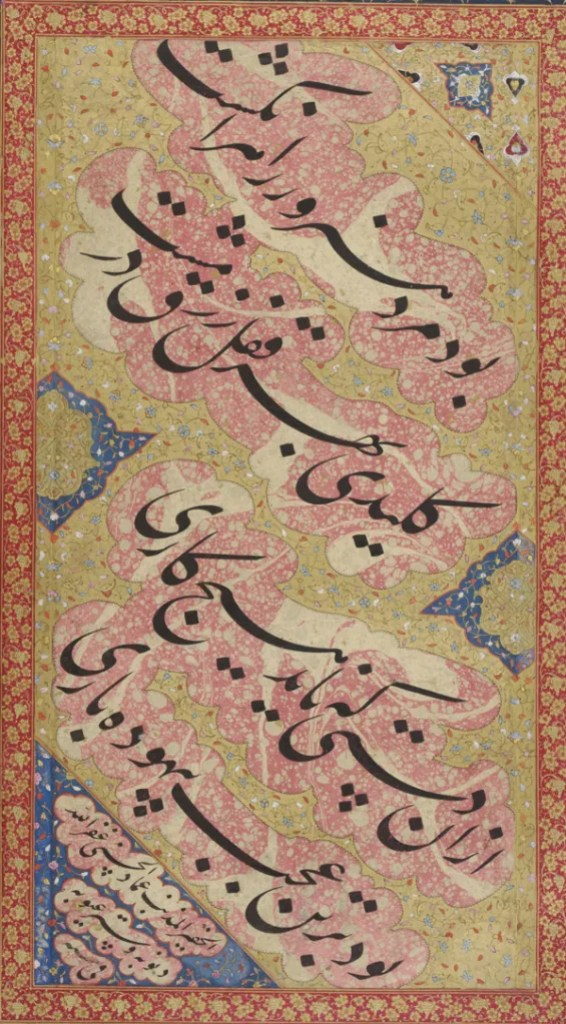 Folio of calligraphy, signed by Mir Imad Hasani; Iran, probably Isfahan, Safavid period, dated 1611–12; borders signed by Muhammad Hadi; ink, opaque watercolor, and gold on paper; Purchase, F1942.15b