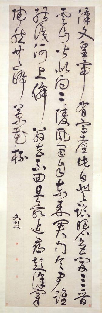 Poem by Cui Shu in cursive script
