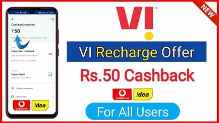 VI Paytm Recharge Offer