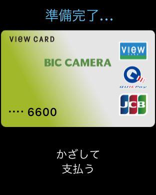 suica02_watchcard