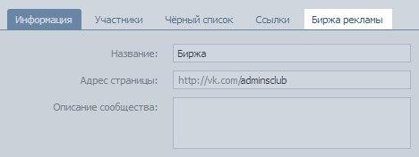 Биржа ВКонтакте