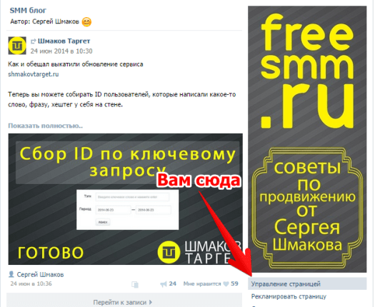 SMM блог - Google Chrome 2014-10-02 16.12.29