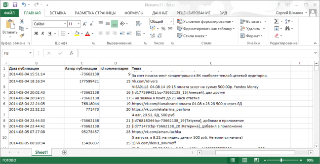 filename11 - Excel 2016-03-09 22.40.52