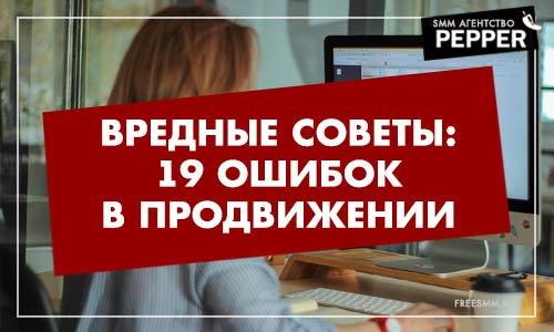 Вредные советы: 19 ошибок при ведении группы ВКонтакте