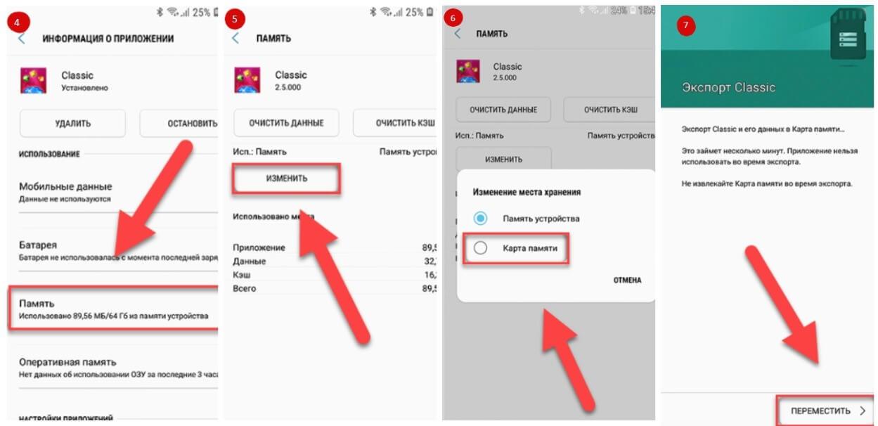 Billedet viser overførslen af applikationer til versionen af Android 6.0.