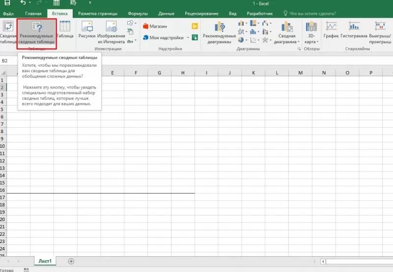 Cómo insertar una tabla en Excel