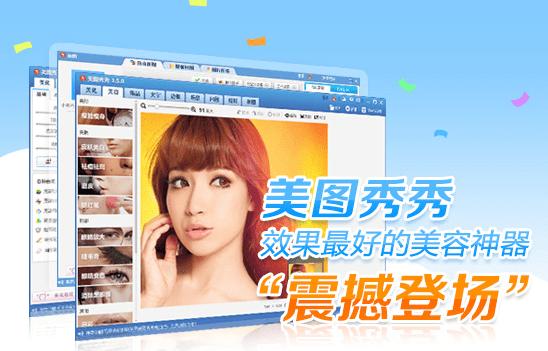 美圖秀秀中文下載2012