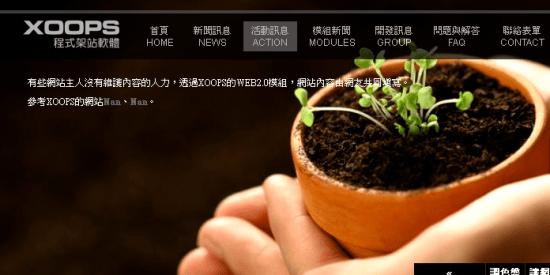 Xoops繁體中文版下載 架站好幫手