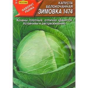 Капуста б/к Зимовка 1474 0