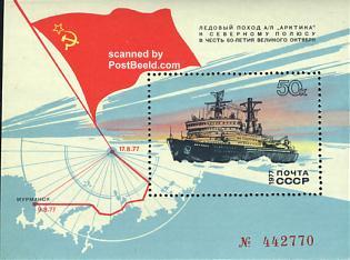 Russia 1977, Antarctic research icebreaker ship