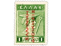 Overprints on postage stamps
