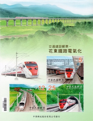 Hitachi 8-car 130 km/h tilting trains on postage stam,ps