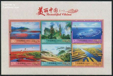 Stamps China